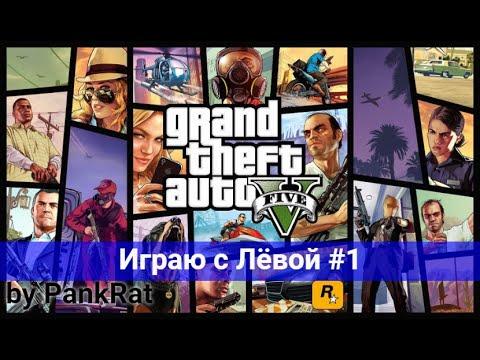By PankRat - GTA 5 ► Играю с Лёвой #1