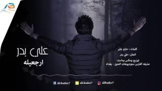 Ali Bader - Arja3ela | علي بدر - ارجعيلة