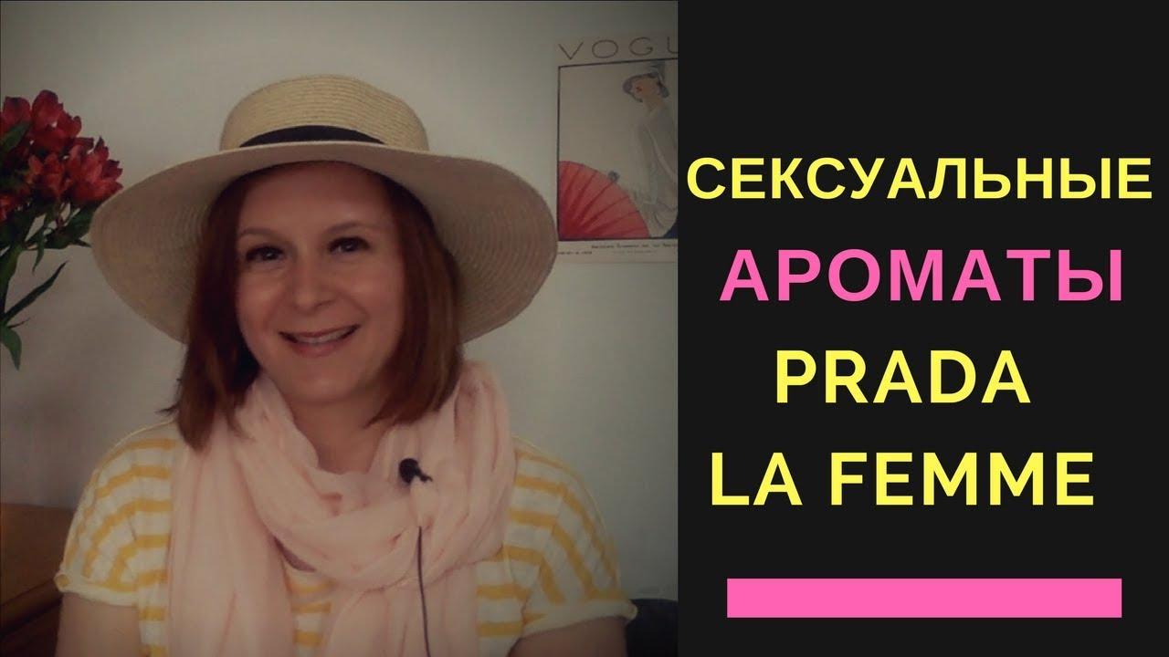 <b>Prada La Femme</b> и La Femme Intense - какой лучше?? - YouTube