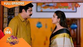 Thirumagal - Ep 166   12 May 2021   Sun TV Serial   Tamil Serial