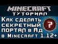 Секретный портал в Ад в 1.12+ [Уроки по Minecraft]