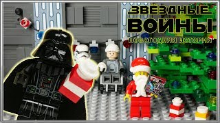 LEGO Мультфильм Звездные Войны