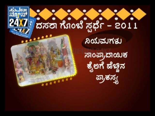 Suvarna news: Mane Mane Dasara Navratri Golu dolls Comprtition Travel Video