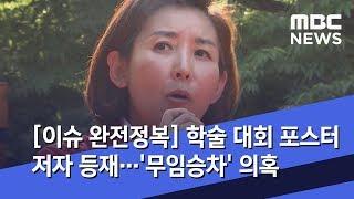 [이슈 완전정복] 학술 대회 포스터 저자 등재…'무임승…