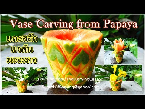 Vase Carving from Papaya,Lessons 48 for Beginners,แกะสลักแจกันดอกไม้ จากมะละกอ