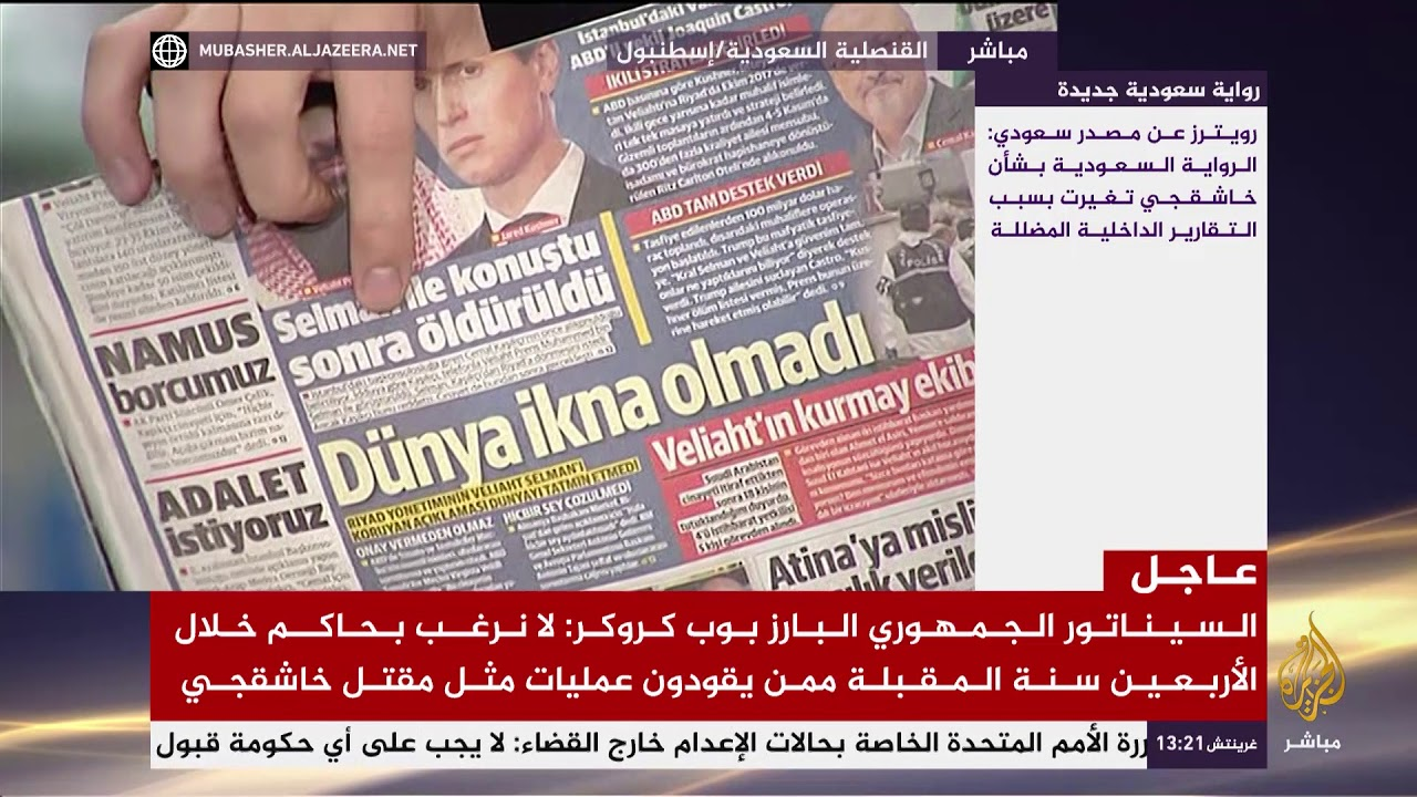صحف تركية تكشف تفاصيل مكالمة #بن_سلمان بـ #خاشقجي قبل مقتله بدقائق
