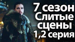 Игра Престолов 7 Сезон: Слитые Сцены 1, 2 Эпизода. Драконье Стекло, Огромные Черепа. Спойлеры