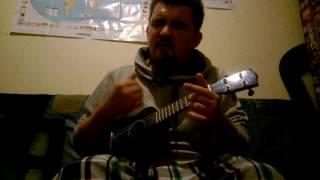 Воины света-Ляпис Трубецкой укулеле кавер