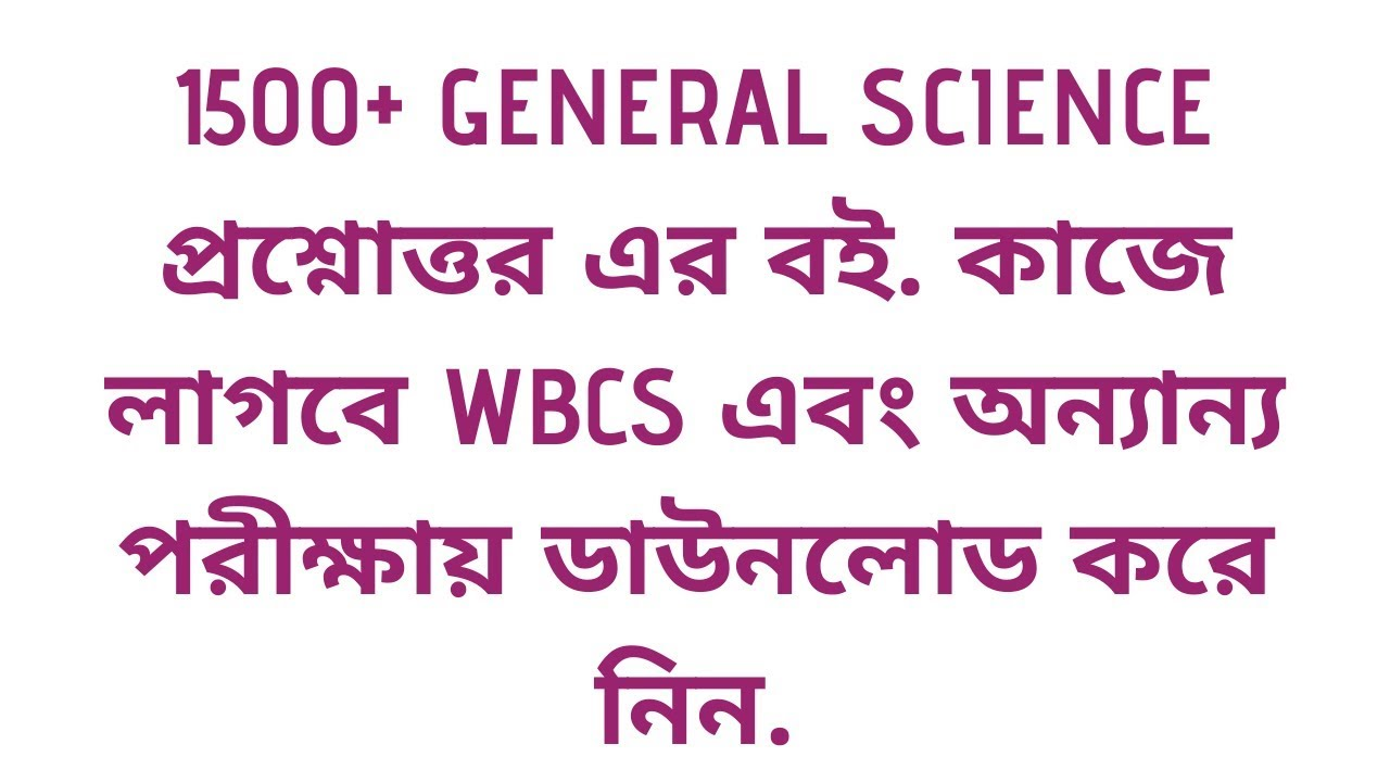 1500+ GENERAL SCIENCE MCQ QUESTIONS FOR WBCS AND OTHER COMPETITIVE EXAMS   DOWNLOAD THE PDF BELOW