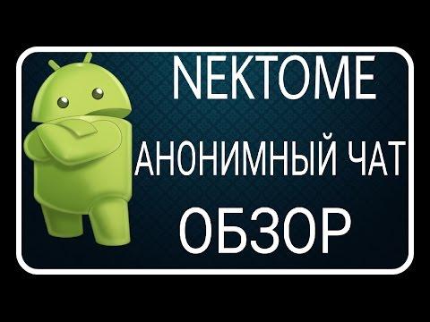 AnChat - анонимный чат
