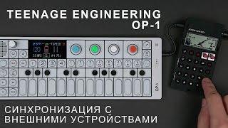 Teenage Engineering OP-1 - Урок 13: Синхронизационные возможности