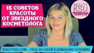 видео секреты косметологов по уходу за лицом