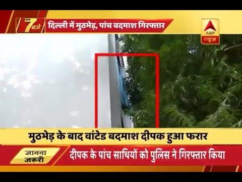 Delhi Police arrests five after shootout near Dwarka Mor metro station Mp3