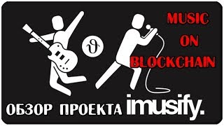 Imusify - МУЗЫКАЛЬНАЯ ПЛАТФОРМА / ОБЗОР ICO