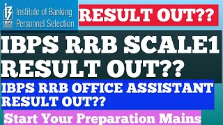 RESULT OF IBPS RRB 2018 OFFICER SCALE-1& RRB OFFICE ASSISTANT OUT OR NOT ?? COMPLETE DISCUSS