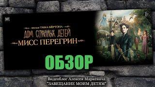 """Фильм """"Дом странных детей мисс Перегрин"""" 2016 г. Обзор."""
