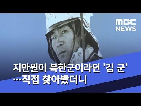 지만원이 북한군이라던 '김 군'…직접 찾아봤더니 (2019.05.13/뉴스데스크/MBC)