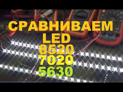 Сравниваем светодиодные линейки LED 8520 7020 5630,  Что лучше решать вам