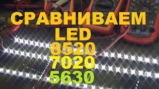 Сравниваем светодиодные линейки LED 8520 7020 5630,  Что лучше решать вам(Ссылки касаемые темы видео находятся ниже: ----------------------------------------------------------------------------------------------------------------------..., 2015-12-03T07:48:39.000Z)