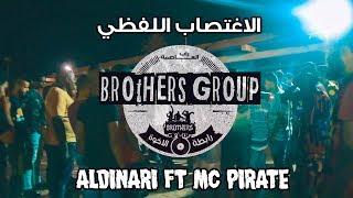 ✪Aldinari FT Mc Pirate   Brothers Group  الاغتصاب اللفظي   ( Official Video) ✪ (نهاية الدسات)