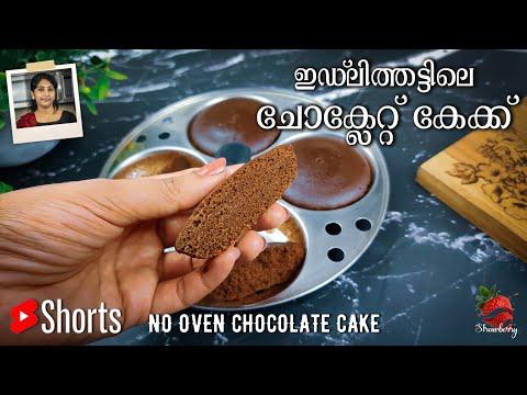 Chocolate Cake Recipe | #shorts | Eggless Chocolate Cake | ഇഡ്ലിത്തട്ടിലെ കേക്ക് | No Oven Cake