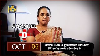 Channel D | Interview with Dr. Chandrani Somarathna - 06th October 2016