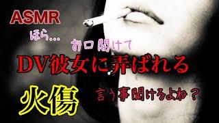 【ドS】【ASMR】DVお姉さんに弄ばれる【シチュエーションボイス】【男性向け】【ドMホイホイ】