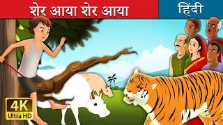 शेर आया शेर आया | There Comes Tiger in Hindi | Kahani | Hindi Fairy Tales
