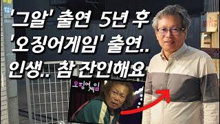 [오징어게임 유리공을 만나다] 아들 잃은 '그알' LA 사건 배우, 5년만의 근황