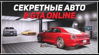 Где найти секретные машины (1) GTA Online #4 Бесплатный спорткар