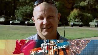 Герой или убийца? Мужское / Женское. Выпуск от 05.02.2020