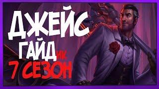 League of Legends Jayce (Джейс) Топ 7 Сезон, патч 7.11