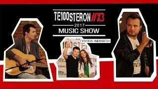 Мохито & TE100STERON#ХЗ о дружбе, сексе и внутреннем стержне шоу-бизнеса (18+)