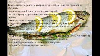 Холодные закуски рыбные:Форель.запеченная в фольге