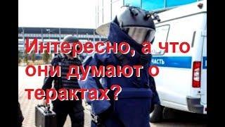"""""""Теракты по почте"""" захлестнули Россию."""