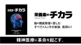「栄養素のチカラ」監訳者生田哲博士のメッセージ