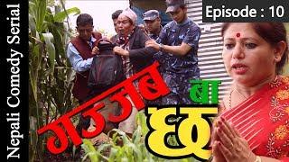 Gazzab Chha Ba (गज्जब छ बा) || Nepali Comedy Serial episode 10 || Meri Bassai Artist Bhatbhate maila