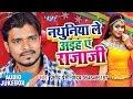 सुपरहिट लोकगीत 2017 - Pramod Premi Yadav - Nathuniya Le Aaiha Ae Raja Ji - JukeBOX