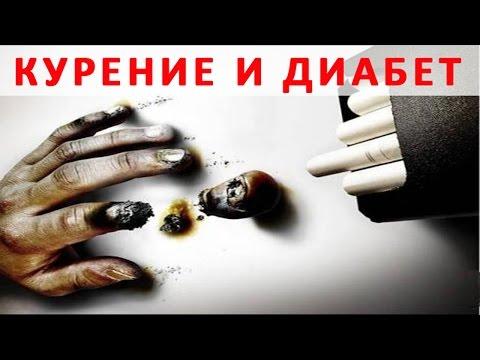 Курение при сахарном диабете. Чем опасно курение для диабетиков