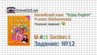 """Unit 1 Section 1 Задание №12 - Английский язык """"Enjoy English"""" 4 класс (Биболетова)"""