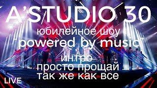 A'Studio 30 live – Vol.1 Интро   Просто прощай   Так же как все   Часть 1