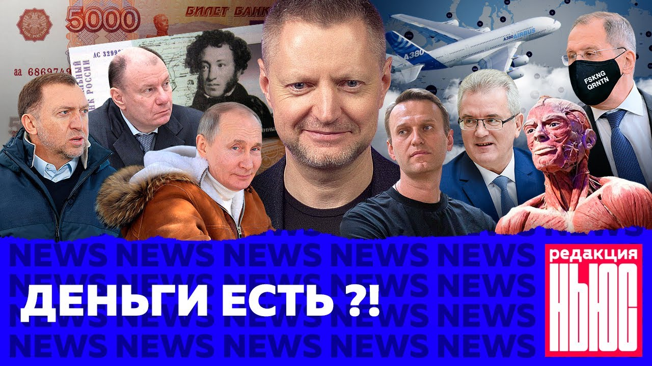Редакция. News: «новые» деньги, Навальному плохо, Путин привился