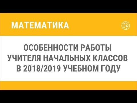Особенности работы учителя начальных классов в 2018/2019 учебном году