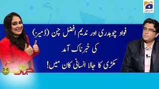 Khabarnaak   Ayesha Jahanzeb   29th March 2020