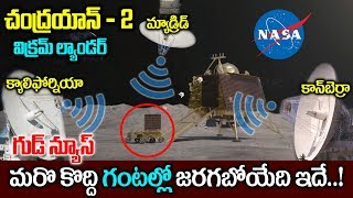 గుడ్ న్యూస్: నాసా చేతుల్లో చంద్రయాన్ 2 | Chandrayaan 2 : NASA Attempts to Make Contact with Lander
