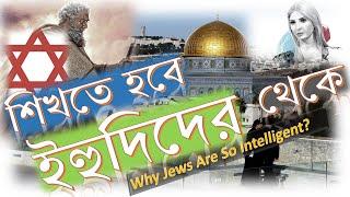 আসুন, ইহুদিদের থেকে শিখে নিই কয়েকটি জিনিস || Why are the Jews so intelligent || Motivational Video