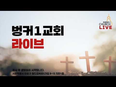 [김용민TV] 20190120 벙커1교회 주일예배 LIVE