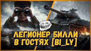 Легионер Билли - в гостях у клана [BI_LY] - ПИЛОТНЫЙ ВЫПУСК | World of Tanks