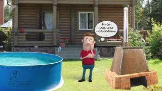 Купить дровяной водонагреватель для обогрева воды в бассейне.