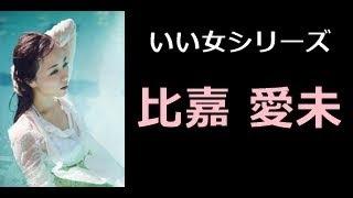 比嘉 愛未(ひが まなみ、1986年6月14日 - )は、 日本の女優、ファッシ...